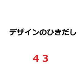 【新品】1週間以内発送 デザインのひきだし43 大型本 グラフィック社編集部 日本の各地でつくられる魅力的な紙 和紙のステキさ、再発見