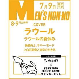 【新品】1週間以内発送 MEN'S NON−NO(メンズノンノ) 2021年8月・9月合併号 (表紙:ラウール(Snow Man))