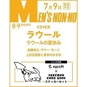 【新品】2021年7月中旬頃入荷次第発送 MEN'S NON−NO(メンズノンノ) 2021年8月・9月合併号 (表紙:ラウール(Snow Man))