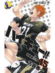 【即納】ハイキュー!! 1-45巻 全巻セット (ジャンプコミックス) 古舘春一 漫画 バレー バレーボール