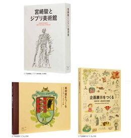 【新品】1週間以内発送 宮崎駿とジブリ美術館 スタジオジブリ