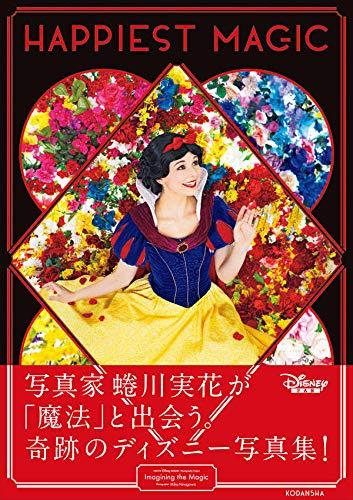 【新品】2019年3月末頃入荷次第発送!TOKYO DISNEY RESORT Photography Project Imagining the Magic Photographer Mika Ninagawa HAPPIEST MAGIC 蜷川 実花 写真 ディズニー