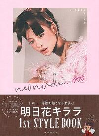 【即納】neo nude... (主婦の友生活シリーズ)  明日花 キララ (著)