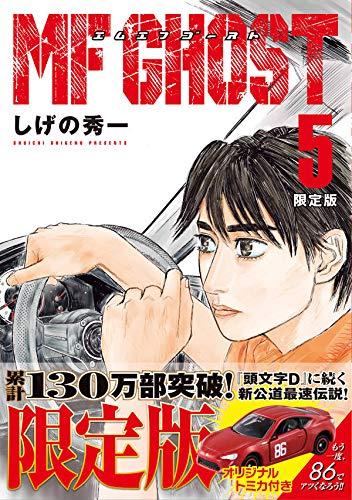 【新品】2019年5月7日前後入荷次第発送!MFゴースト(5)限定版 しげの 秀一/著