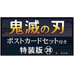 【新品】2020年5月入荷次第発送予定!鬼滅の刃 20 ポストカードセット付き特装版 ジャンプコミックス