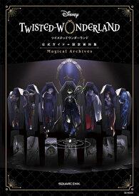 2020年9月末入荷次第発送 『ディズニー ツイステッドワンダーランド』公式ガイド+設定資料集 Magical Archives (日本語) ムック