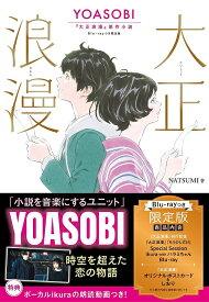 【新品】【即納】大正浪漫 YOASOBI『大正浪漫』原作小説 (Blu-ray付限定版) 単行本 ヨアソビ (楽曲『大正浪漫』『もう少しだけ』のSpecial Session収録)を付けた限定版!