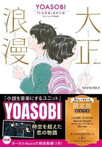 【新品】2021年9月中旬頃入荷次第発送 大正浪漫 YOASOBI『大正浪漫』原作小説 (Blu-ray付限定版) 単行本 ヨアソビ