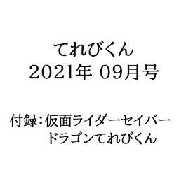 【新品】【即納】てれびくん 2021年 9月号 付録:仮面ライダー セイバー ドラゴンてれびくん 雑誌 おもちゃ