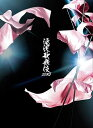 【新品】【即納】滝沢歌舞伎ZERO (Blu-ray通常盤) (初回仕様) Snow Man ブルーレイ
