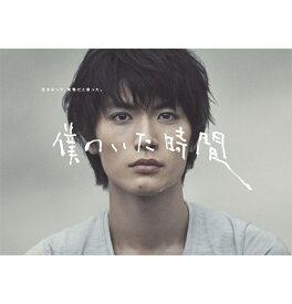 【新品】1週間以内発送 僕のいた時間 Blu-ray BOX 三浦春馬 ドラマ