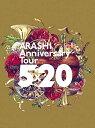 【新品】1週間以内発送 嵐 「ARASHI Anniversary Tour 5×20」【通常盤 Blu-ray 初回プレス仕様】(Blu-ray)あらし