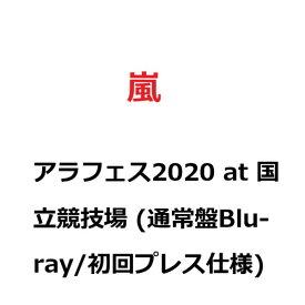【新品】2021年7月末頃入荷次第発送 アラフェス2020 at 国立競技場 (通常盤Blu-ray/初回プレス仕様) 嵐 ARASHI