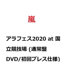 【新品】【即納】アラフェス2020 at 国立競技場 (通常盤DVD/初回プレス仕様) 嵐 ARASHI