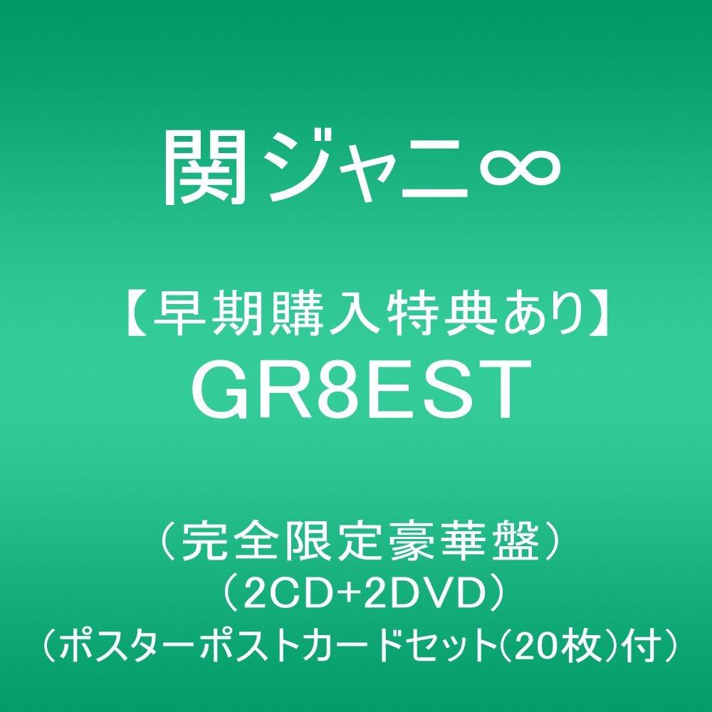【新品】2018年5月30日発売予定!【早期購入特典あり】GR8EST(完全限定豪華盤)(2CD+2DVD)(ポスターポストカードセット(20枚)付) 関ジャニ∞