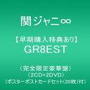 Gr8est