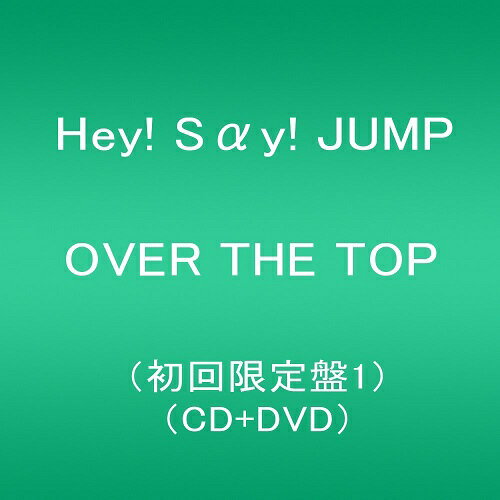 【新品】【即納】OVER THE TOP[CD+DVD] 初回限定盤1 Hey!Say!JUMP