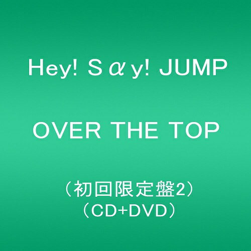 【新品】【即納】OVER THE TOP[CD+DVD] 初回限定盤2 Hey!Say!JUMP