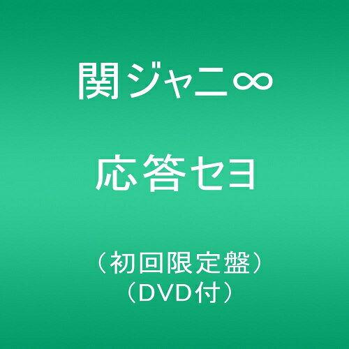 【新品】2017年11月15日発売予定!応答セヨ (初回限定盤 CD+DVD) 関ジャニ∞