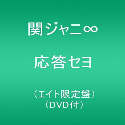 【新品】【即納】応答セヨ(エイト限定盤)(DVD付) 関ジャニ∞