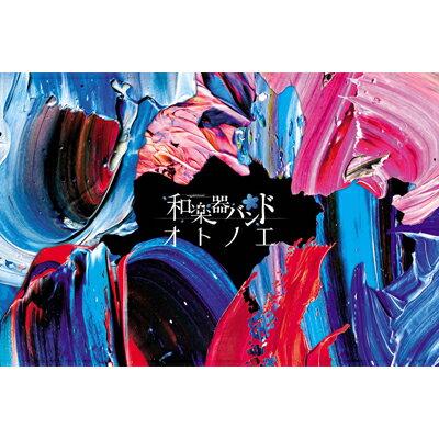 【新品】【即納】オトノエ mu-moショップ・FC八重流専売数量限定盤 【AL+DVD2枚組+BD2枚組(スマプラ対応)】