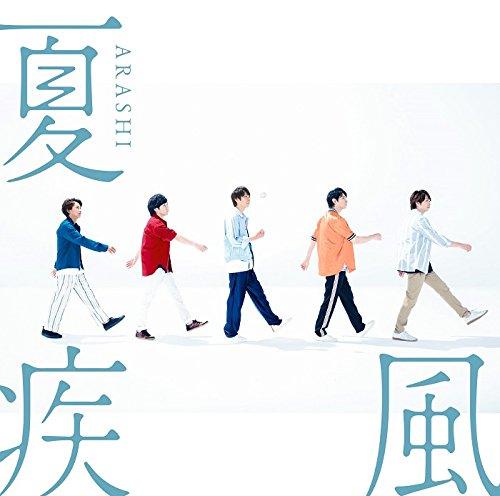 【新品】【即納】夏疾風(初回限定盤)(CD+DVD) Single, CD+DVD, Limited Edition, Maxi 嵐