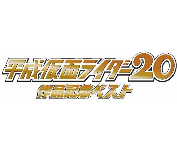 【新品】【即納】平成仮面ライダー20作品記念ベスト(CD4枚組+ピンバッジセット) 限定版
