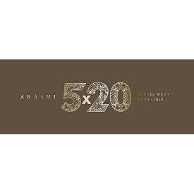 【新品】8月入荷次第発送 嵐/5×20 All the BEST!! 1999-2019(初回限定盤1/4CD+DVD)