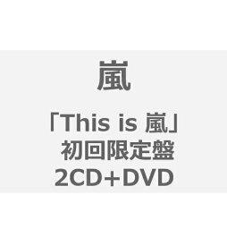 【新品】2,3日発送「This is 嵐」 初回限定盤(2CD+DVD) 嵐 あらし アルバム