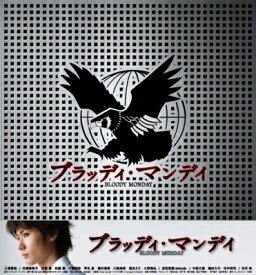 【新品】1週間以内発送 ブラッディ・マンデイ DVD-BOX I(DVD) 三浦春馬 ドラマ 漫画