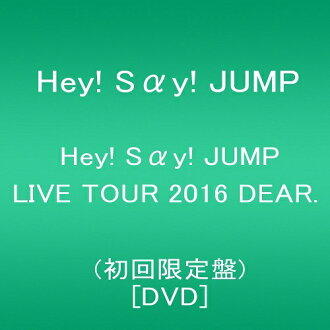 新貨☆2017年4月26日開始銷售!Hey!Say!JUMP LIVE TOUR 2016 DEAR.(初次限定版)DVD平成跳躍