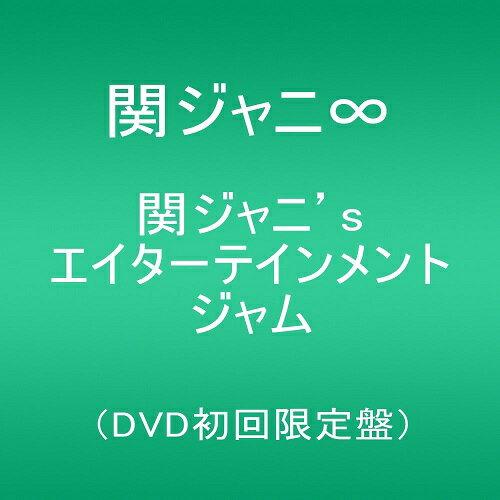 【新品】【即納】関ジャニ'sエイターテインメント ジャム(DVD初回限定盤)