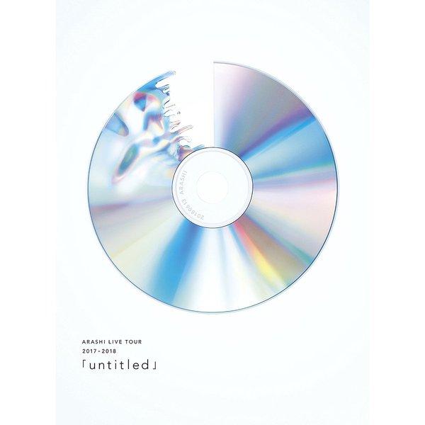 【新品】【即納】嵐/ARASHI LIVE TOUR 2017-2018 「untitled」 初回限定盤 DVD