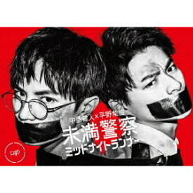 【新品】【即納】未満警察 ミッドナイトランナー Blu-ray BOX(Blu-ray) 中島健人(Sexy Zone) 平野紫耀(King & Prince) W主演 【定価26,400】