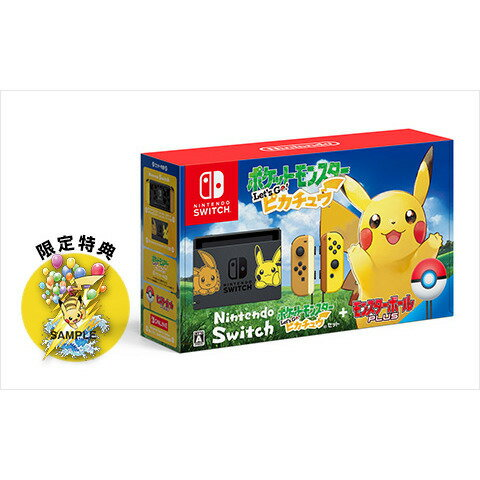 【新品】2018年11月16日発売予定!Nintendo Switch 『ポケットモンスター Let's Go! ピカチュウ』セット (モンスターボール Plus付き)【限定特典付】 ポケモン 任天堂