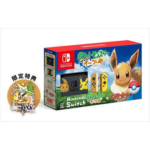 【新品】2018年11月16日発売予定!Nintendo Switch 『ポケットモンスター Let's Go! イーブイ』セット (モンスターボール Plus付き)【限定特典付】 任天堂 ポケモン