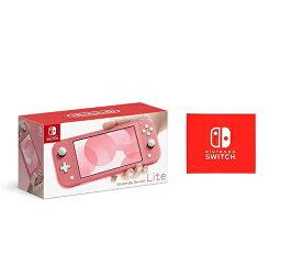 【新品】【即納】Nintendo Switch Lite コーラル & 液晶保護フィルム (マイクロファイバークロス 同梱)