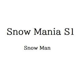 【新品】1週間以内発送 【メーカー特典あり】 Snow Mania S1(CD2枚組+Blu-ray)(初回盤A)(特典あり:内容未定) Snow Man 1st アルバム