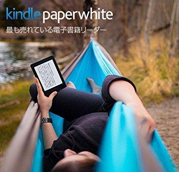 【新品】【即納】Kindle Paperwhite Wi-Fi 、ブラック電子書籍リーダー