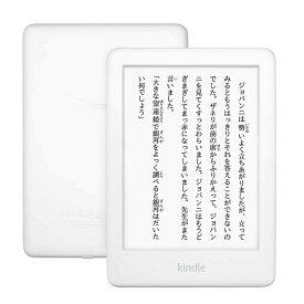 【新品】【即納】Kindle フロントライト搭載 Wi-Fi 4GB ホワイト 広告つき 電子書籍リーダー