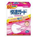 【新品】2月入荷次第発送!(PM2.5対応)快適ガードさわやかマスク 小さめサイズ 60枚入