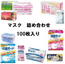 【新品】1週間以内発送!マスク詰め合わせ 100枚セット (種類・色・サイズ・ランダムです) 日本流通正規品