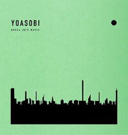 【新品】2021年12月上旬入荷次第発送 THE BOOK 2 (完全生産限定盤) (特典なし) YOASOBI ヨアソビ CD 特製バインダー仕様 「怪物」「もう少しだけ」「三原色」「大正浪漫」「もしも命が描けたら」