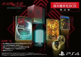 【新品】2020年10月29日頃入荷次第発送 真・女神転生III NOCTURNE HD REMASTER 現実魔界化BOX (限定版)PS4版 playstation 4