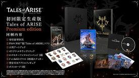【新品】【即納】PS4 Tales of ARISE Premium edition 【早期購入特典】ダウンロードコンテンツ4種が入手できるプロダクトコード (封入) PlayStation4 テイルズオブアライズ