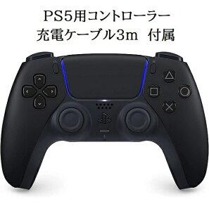 【新品】1週間以内発送【純正品】DualSense ワイヤレスコントローラー ミッドナイト ブラック (CFI-ZCT1J01) PS5用コントローラー充電ケーブル3m 付属 PlayStation 5