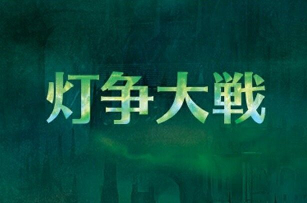 【新品】【即納】MTG マジック:ザ・ギャザリング 灯争大戦ブースターパック日本語 BOX 36パック