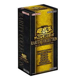 【新品】2020年2月8日頃入荷次第発送!遊戯王OCG デュエルモンスターズ RARITY COLLECTION -PREMIUM GOLD EDITION