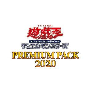 【新品】1週間以内発送 遊戯王OCG デュエルモンスターズ PREMIUM PACK 2020 BOX おもちゃ ゲーム カード