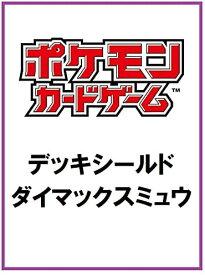 【新品】2021年9月下旬頃入荷次第発送 ポケモンカードゲーム デッキシールド ダイマックスミュウ Pokemon